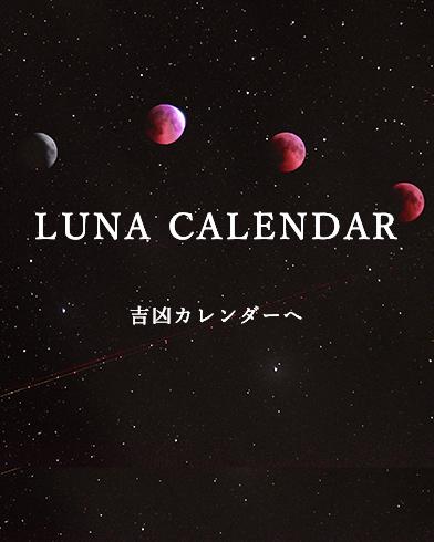 吉凶カレンダーへ